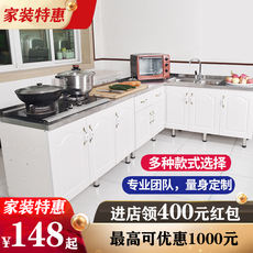 Household simple stainless steel cabinets overall assembly economy stove cabinet kitchen cabinet simple modern rental room