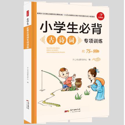 2019 小学生必背古诗词专项训练配75+80首