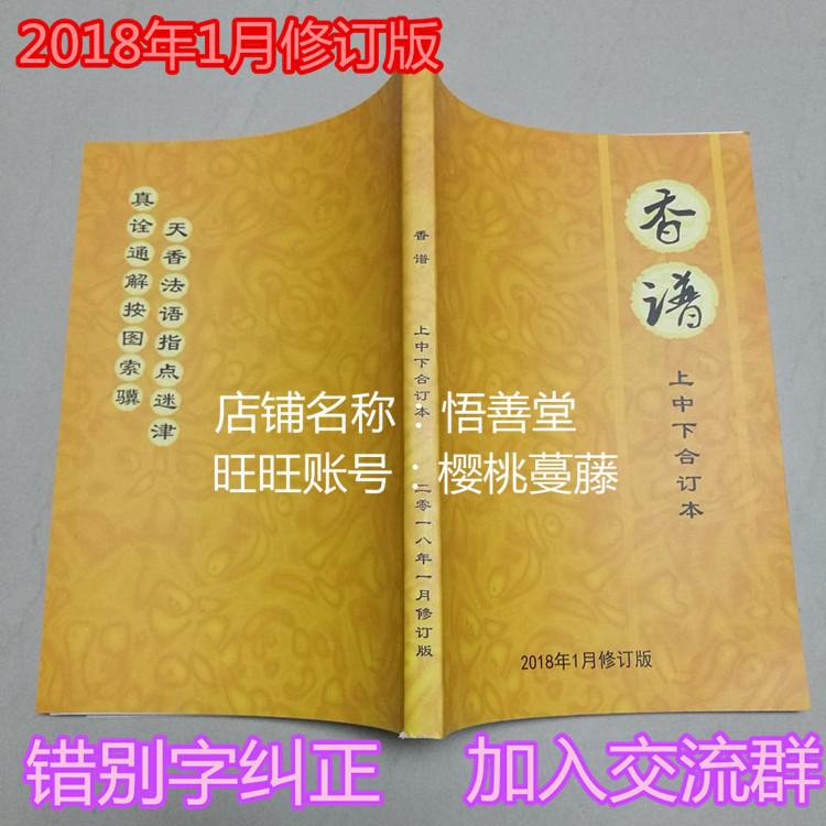 实用礼物 香谱图解 佛教道教经典书籍仙家香谱图周易易经预测全书