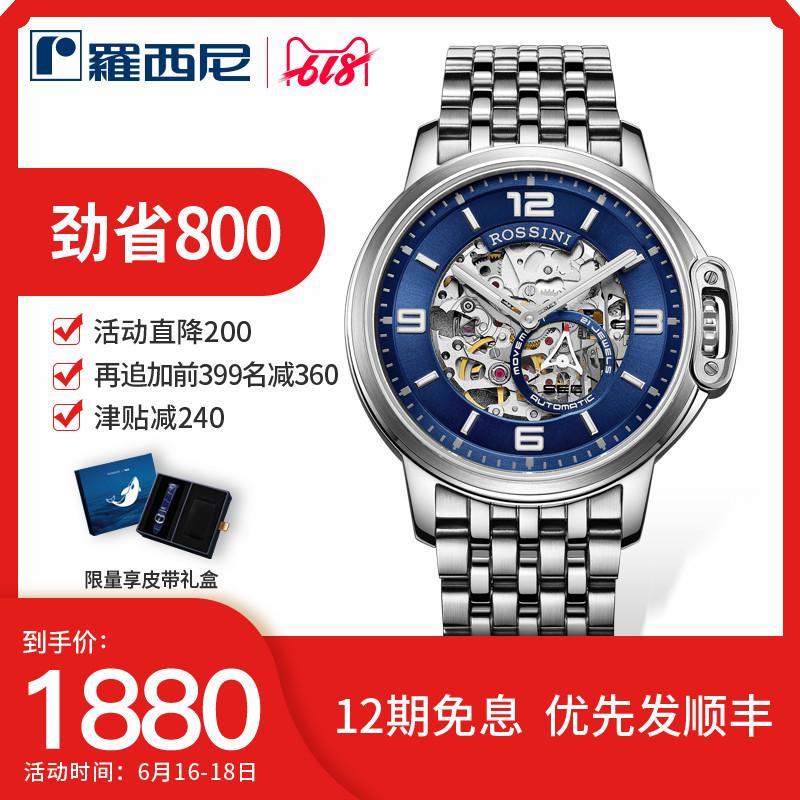 罗西尼蓝男士手表 勋章系列PADI联名自动机械表镂空男腕表517793