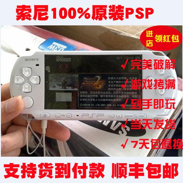 包顺丰 索尼PSP游戏机 二手PSP3000破解版PSP2000 PSP1000 PSPGO