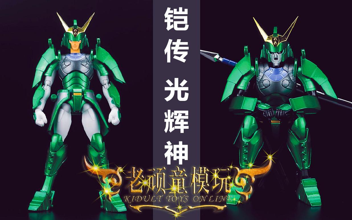 铠传 魔神坛斗士模型 HITOY 光轮 光辉神 伊达征士 圣衣架7月新品