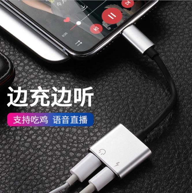 苹果7/7p/8/8p/x耳机一分二转接头iPhone直播转换器通话充电听歌