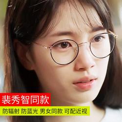手机眼镜防辐射抗蓝光护目女复古小清新平光镜男电脑圆框近视眼睛