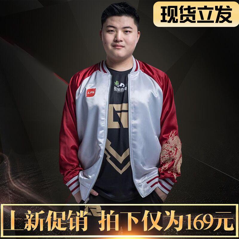 2018青少年男生LOLS8赛季lpl出征服MSI季中赛RNG队服龙袍夹克外套
