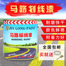 Jinlong brand vat road marking paint quick-drying road marking paint parking lot painting line paint floor paint