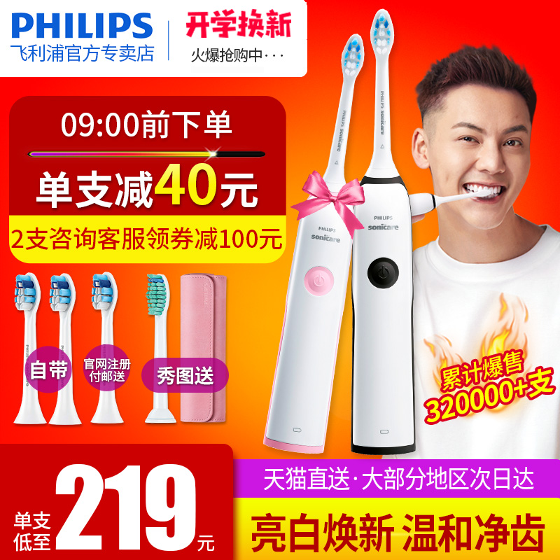 飞利浦电动牙刷成人家用声波震动充电式刷头男女HX3226自动牙刷