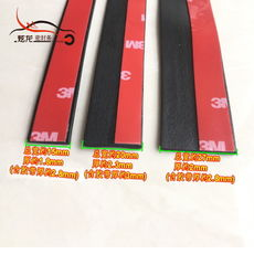 Car sunroof front windshield I type flat seal strip door roof leakproof soundproof semi-circular flat strip