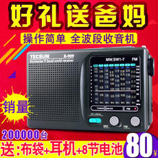 Tecsun / German Health R-909 elderly radio full-band portable old-year fm FM Broadcast Semiconductor