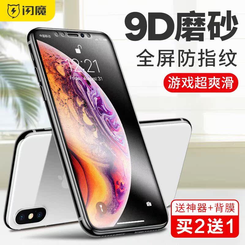 闪魔 iPhoneX高清膜xs手机膜磨砂Xsmax蓝光钢化覆盖手机iPhone