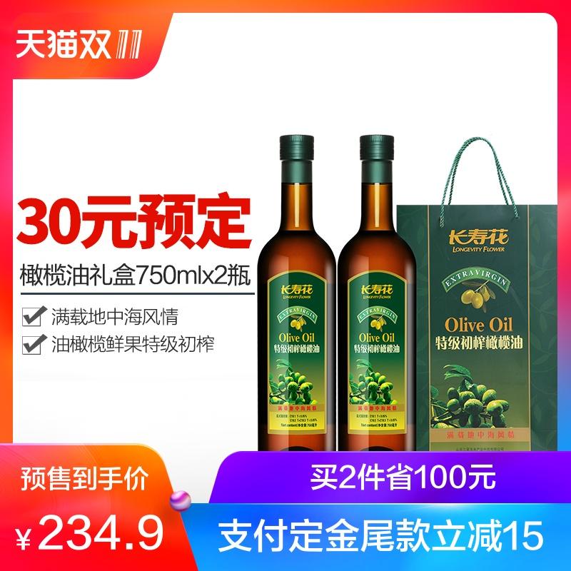 【双11预售】长寿花特级初榨橄榄油750ml*2瓶礼盒装植物油