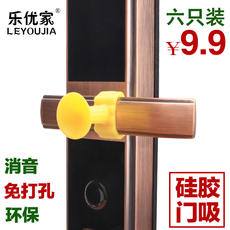 Daily special 6 door handle crash pad door anti-collision glass wall silicone door lock cushion