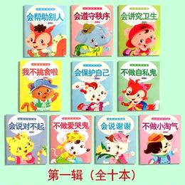 儿童情商绘本0-1-2-3-4-6岁宝宝早教书籍幼儿园睡前小故事图画书