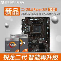 AMD 锐龙 R5 2400G R3 2200G 8G内存搭微星A320M主板CPU套装