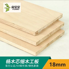 Bunny plate poplar core E0 grade 18mm blockboard large core board curtain box partition home improvement plate