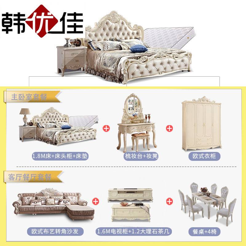 全套家具卧室家具套装组合客厅沙发主卧成套欧式家具组合六件套