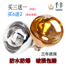 Yuba heating bulb 275W waterproof explosion-proof light bulb E27 screw bathroom bathroom large bulb gold bubble
