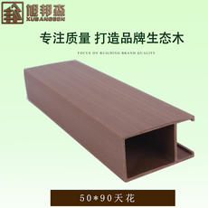 Eco-wood 90*50 buckle ceiling Eco-wood ceiling material Green wood ceiling Xubangsen ecological wood factory