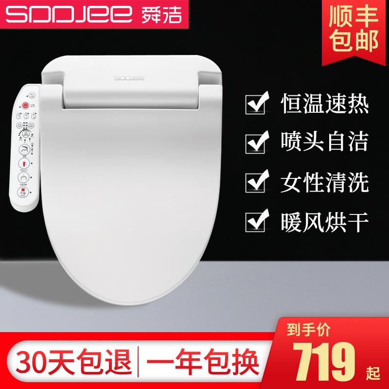 舜洁智能马桶盖全自动家用即热式洁身器冲洗器全功能电动加热