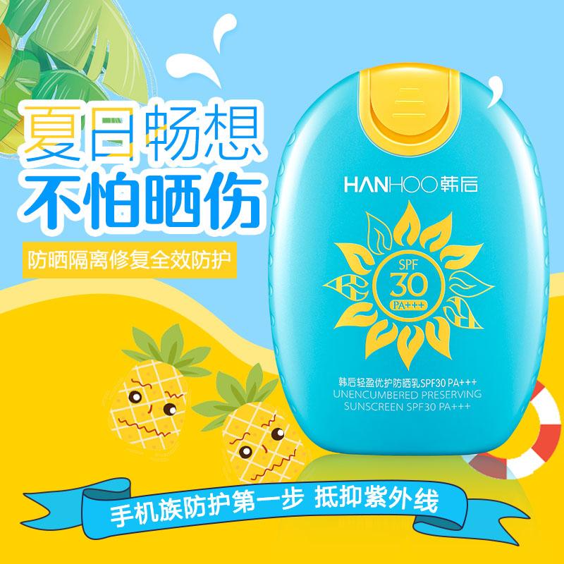 韩后防晒乳太阳蛋4.0轻盈优护防晒乳SPF30PA隔离清爽户外室内正品