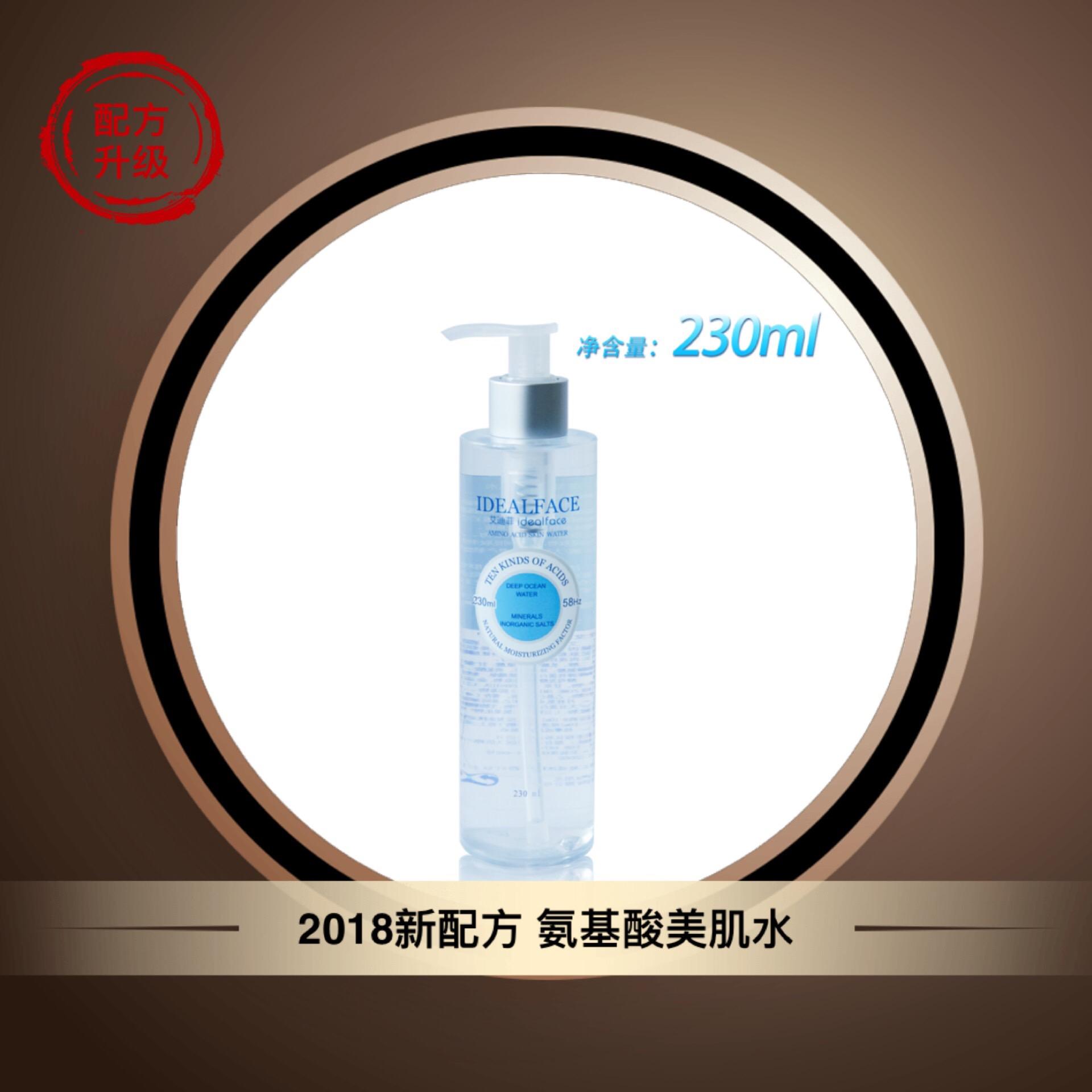 【拍6免1】2018新配方艾迪菲氨基酸美肌水230ML 无添加 补水 保湿