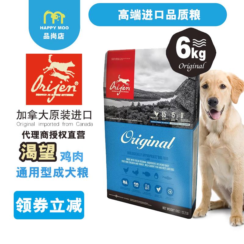 加拿大原装进口渴望Orijen成犬幼犬鸡肉味高蛋白原味犬狗粮6kg/包