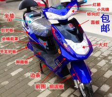 Small fast eagle shell motorcycle shell electric car fast eagle outer accessories big ring poly British shell plastic parts eagle king