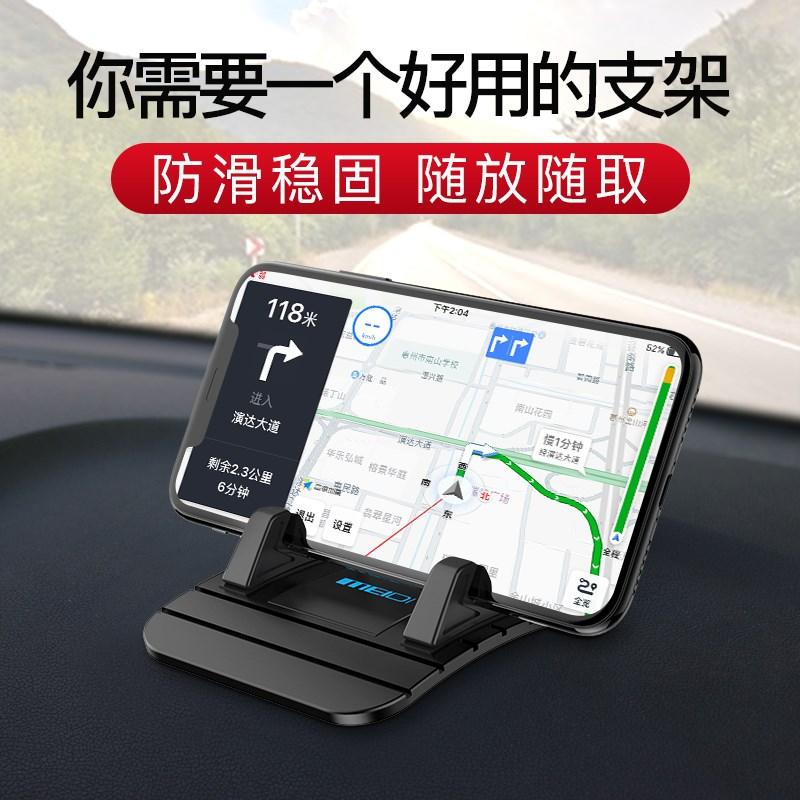 魅迪 防滑垫车载手机支架 汽车仪表台多功能硅胶支撑导航座通用型