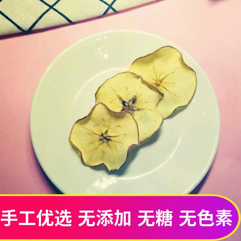水果干片30克脱水云南苹果干泡水喝果茶无添加无糖平果片零食散装
