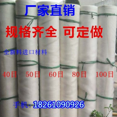 Vegetable greenhouse insect nets fruit tree insect nets nylon mesh cover insect net thickening encryption 40 mesh -100 mesh flood control