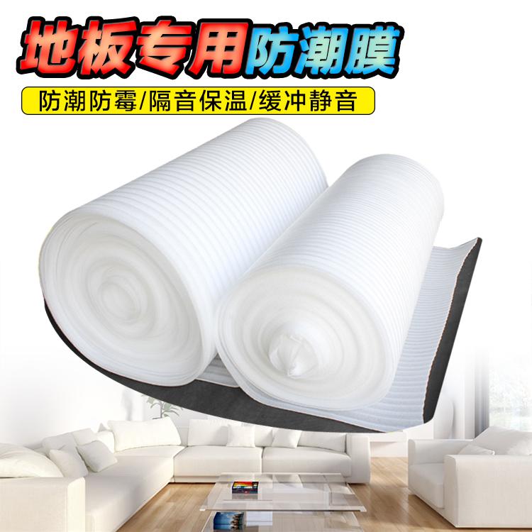 强化复合实木地板防潮膜箔铝膜防潮垫2mm地膜装修保护包装膜地垫