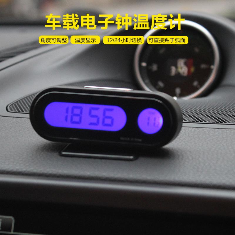 车载时钟温度计车用电子钟带夜光电子表车载表时钟汽车用品超市