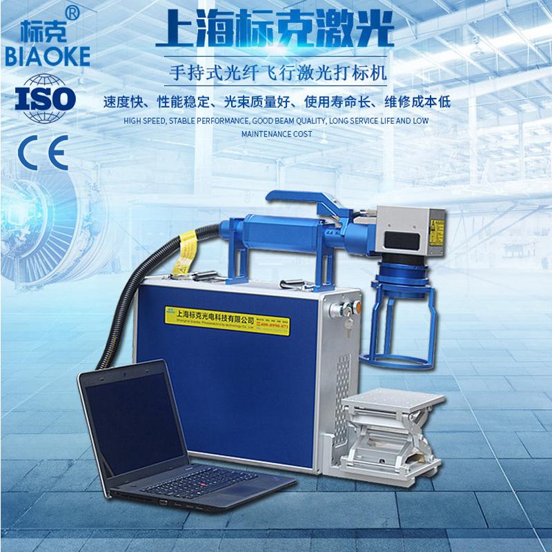 厂家直销 标克手持式激光打标机20w 金属激光打码机激光喷码机