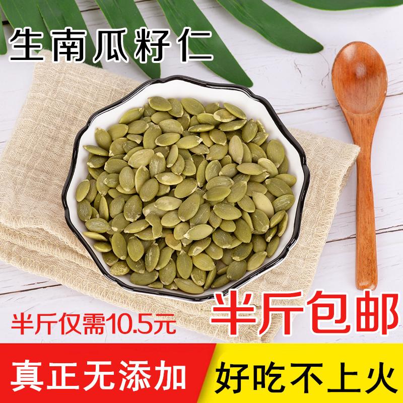 2018新货农家自种生南瓜子仁生的白南瓜籽烘培散装原香味5斤2斤装