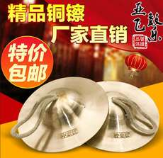 Special offer ring gongs, big, small, medium, and small jingxi drums 镲 镲 drums 镲 镲 镲 钹 铙 铙 铙 铙 镲 镲 镲 镲 镲 镲