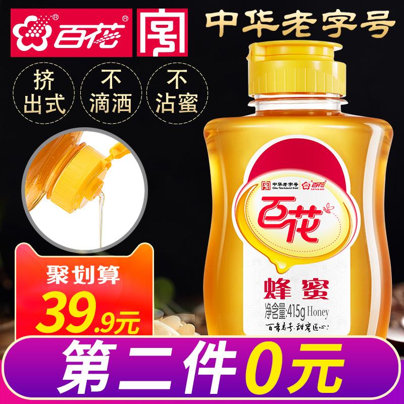 中华老字号百花牌蜂蜜纯瓶天然土取蜂巢蜂蜜峰蜜415g/瓶