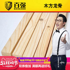 Top 100 plate ceiling wood timber wood diy wood head wood flooring wood keel pine wood square strips