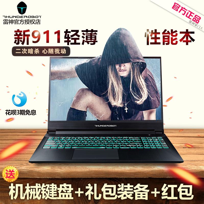 雷神新911MT暗杀星ME影极星i7独显GTX1660Ti轻薄游戏本笔记本电脑