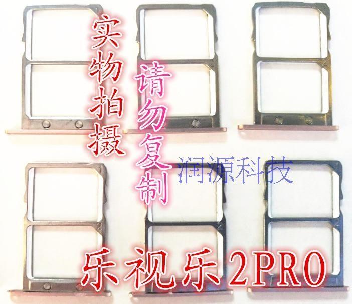 乐视乐2PRO手机卡托卡槽 LE X625 X621 X620 SIM卡座