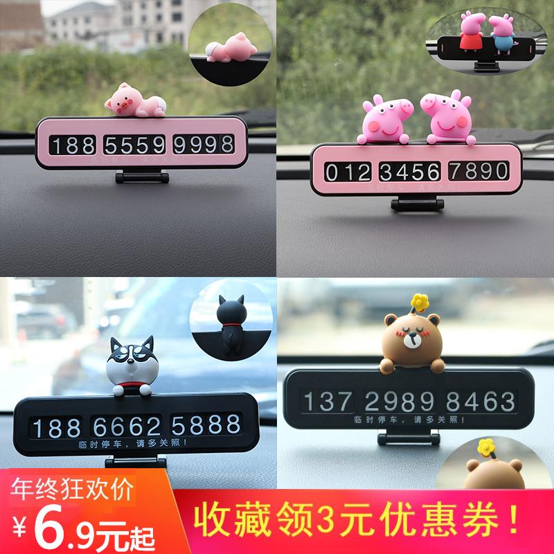 汽车临时停车电话号码牌挪车移车电话牌车载停靠牌创意手机牌车用