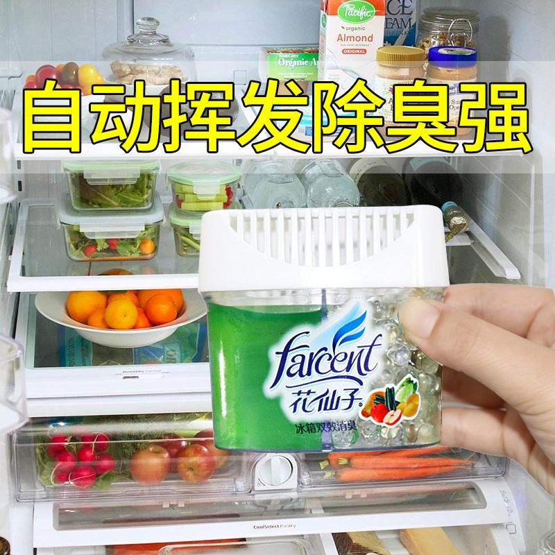3盒花仙子冰箱除味剂除臭盒家用神器竹炭非杀菌消毒厨房去除异味