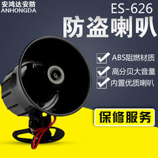 Anti-theft alarm horn ES-626 DC12V horn Alarm burglar alarm horn Anti-theft host dedicated
