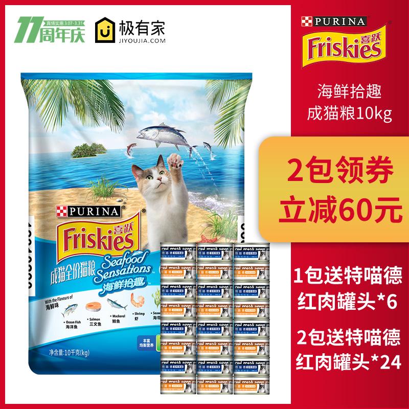 雀巢喜跃/喜悦成猫粮 海鲜拾趣全价猫主粮10kg美毛助长去毛球猫粮