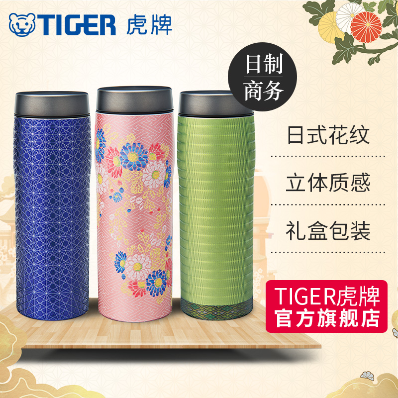 tiger虎牌保温杯MJX-A048日本原装进口3D喷墨印刷高档创意水杯