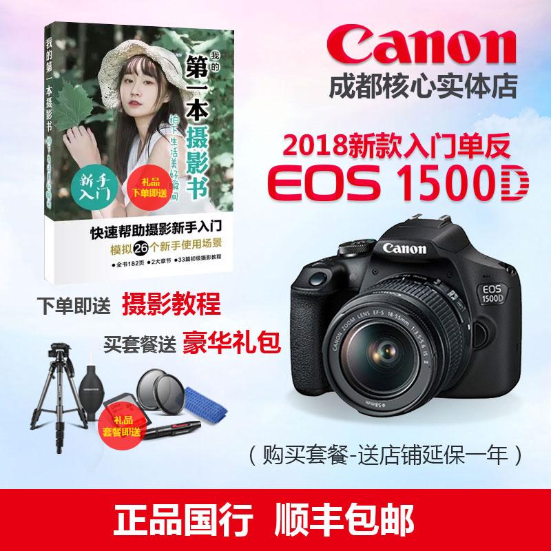 Canon/佳能EOS 1500D套机 18-55mm镜头 入门级单反相机高清数码