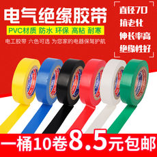PVC electrical insulation tape electrical tape waterproof tape wire black electric tape black tape super sticky