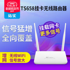 Extension real 300M card wireless router through the wall phone WIFI signal amplification enhanced receiver repeater