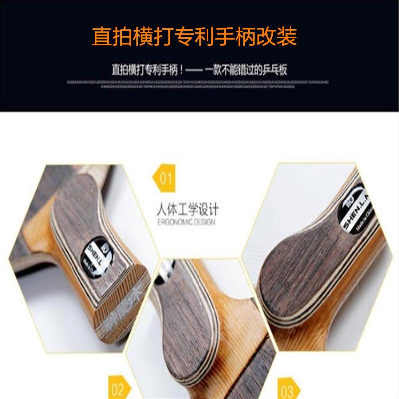 神龙木乒乓球拍底板 直拍横打专利手柄改装,球拍修复,修补
