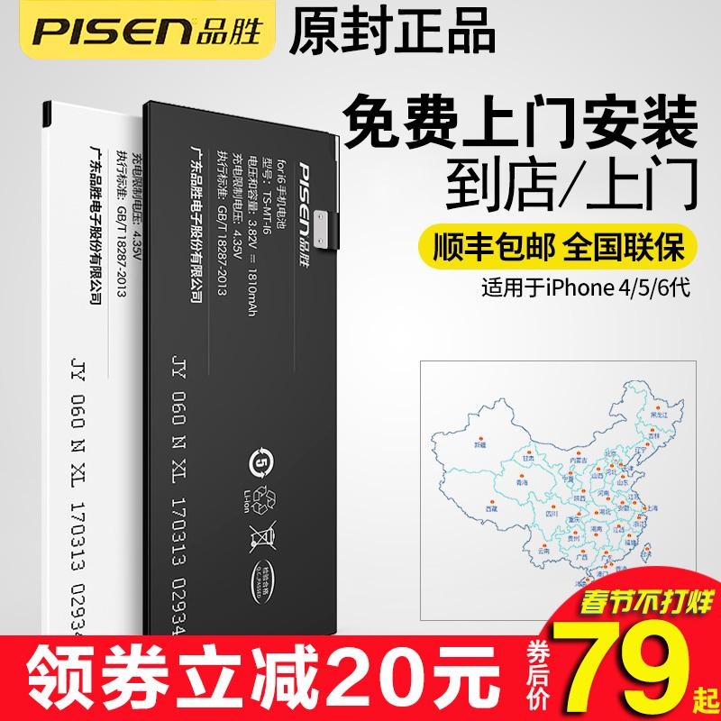 品胜苹果6电池iPhone6电池5s 5 6s 4S 6plus六换6p电池大容量正品