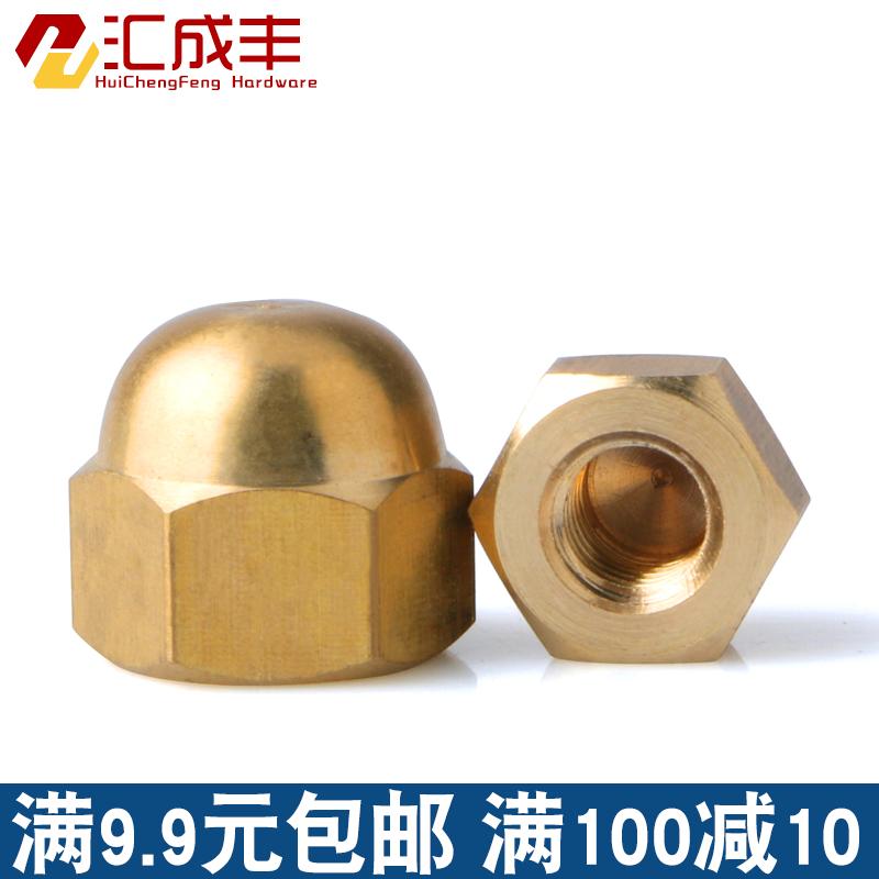 铜螺母盖型装饰螺母球头螺丝遮丑螺帽M3M4M5M6M8M10M12